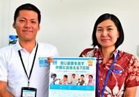 創業・起業を支援 コザ信金が受講生募集 26日から沖縄市で