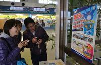 無料WiFi 沖縄県全域に 外国人誘客へパスワードも統一