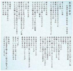 山内さんの詩「本当の幸せ」