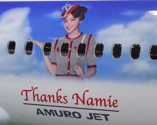 安室さんが描かれた機体