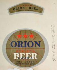 前身の沖縄ビールから発売されたオリオンビールのラベル