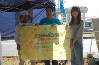 「東京民医連三多摩ブロック」メンバーが贈った寄せ書きの布=13日午前11時ごろ、米軍キャンプ・シュワーブゲート前