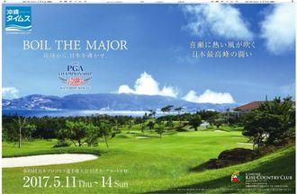 第85回日本プロゴルフ選手権大会 日清カップヌードル杯開催記念特集