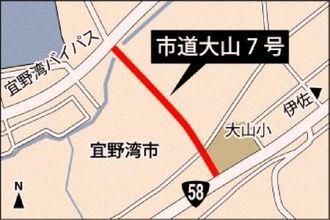 開通した市道大山7号