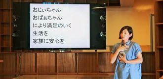 サービスについて発表する琉球フロッグスの山﨑ひかりさん=24日、WiL社