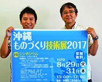 ものづくり展 最新技術紹介/29日から うるま