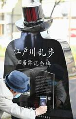 名古屋市に完成した、江戸川乱歩の業績をたたえる記念碑=31日午後