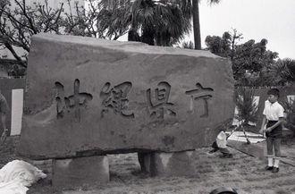 「沖縄県庁」と書かれた県庁の正表札が除幕された=1972年5月15日