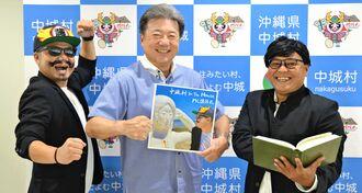 中城村の浜田京介村長(中央)に楽曲リリースを報告する「MC護佐丸」さん(左)と瀬名波勇介さん=27日、同村役場